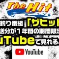 人気地上波TV・釣り番組「ザヒット」の再放送が1年間の期間限定ながらYouTubeで見れるように!