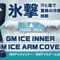 【氷撃的!】この夏を涼しくする「冷感接触」系アイテム
