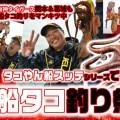 最新の船タコ釣りゲームを紹介!注目のスッテ釣法で元阪神タイガース関本&葛城も「船タコ祭」をマンキツ中