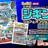 ルアーニュース増刊号「お気軽!ジギング・ショア&オフショア」付属DVDダイジェスト動画公開