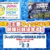 【気が早い⁉】2019年の三大フィッシングショーの開催日時決まる!