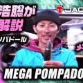 【メガポンパドール】デカバス狙いで使いたい巨大サイズのポンパドールをジャッカルプロスタッフ水野浩聡が紹介