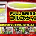レイドジャパンの注目NEWシャッドテールワーム「FULLSWING(フルスウィング) 5inch」がついに登場!実釣動画も続々配信スタート