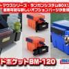 バケットマウスやランガンシステムBOXシリーズに装着できる新しいオプションパーツ「サイドポケットBM-120」が便利すぎる