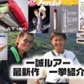 一誠issei村上晴彦プロデュースルアーが続々登場予定!発売を控える最新作6個を一挙紹介
