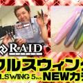 レイドジャパンの「FULLSWING(フルスウィング) 5inch」NEWカラー5色が登場予定【岡友成と江口俊介のお気に入りカラーは?】