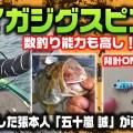 数釣り能力も高いイガジグスピンの使い方を監修した張本人「五十嵐誠」が詳しく解説