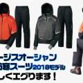 イージスオーシャン防水防寒スーツ2018年モデルをエグります!超人気!ワークマンの釣り専用防水防寒スーツを紹介