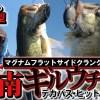 噂のギル型マグナムフラットサイドクランク「小南ギルウチワ」デカバス連打動画を公開!