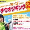 【ブンブン関西限定】大人気釣りガール『みっぴ』と行く!タチウオジギング 応募キャンペーン