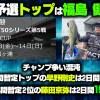 2018年JBトップ50シリーズ第5戦in霞ケ浦の2日目終えてトップは福島健、年間チャンプを争う早野剛史と藤田京弥の戦いも佳境に!