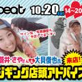 「beat 蒼井さやさん&大貝俊也氏来店!ジギング店頭アドバイス」ブンブン西昆陽店で10/20開催!