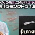 【プランクトン1.8inch】サーティフォーからプランクトンパターン完全対応の新型ワーム!その名もプランクトンが間もなく登場