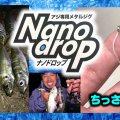 【ナノドロップ】アジ専用メタルジグがジャッカルから登場予定!ジグ単感覚で使える極小サイズで特殊フックシステム採用