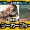 【シーカージャーク】ストームの注目スイムベイト「R.I.P.シリーズ」が日本上陸!かなり斬新なスイムベイト