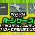 【R-シザーズ】リューギからオールステンレスボディで頃合いサイズのギザ刃仕様ハサミが登場予定