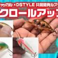 【クロールアップCRAWL UP】青木大介DSTYLEとジャッカルの共同開発ルアー第2弾がついに登場