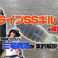 ドライブSSギルの破壊力をプロガイド三宅貴浩が実釣解説!