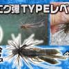 エグ弾タイプレベル【EGUDAMA Type LEVEL】エグシュン江口俊介プロデュース!レイドジャパンの新型スモラバが登場間近