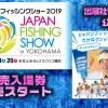 ジャパンフィッシングショー2019の前売入場券【電子チケットもあり】の販売が2018年10月20日10時よりスタート【あの「さかなクン」もやってくる】