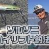 【薮田和幸が解説】超リアクションでデカバスを琵琶湖のデカバスを反応させる!ソルティーマッハソニック17gのハイリフト釣法