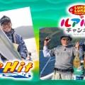 今週の釣り番組予告-12月5日放送-TheHIT「3種の仕掛けでブリ&メジロが大爆釣…のはずが」、ルアルアチャンネル「重見典宏さんと尾鷲のボートエギング」