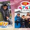 今週の釣り番組予告-1月2日放送-TheHIT「狙いは新春お祝いビッグバス!池原モンスター」、ルアルアチャンネル「新春初釣りはタイラバで鯛を釣り上げたい!」