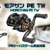 【モアザンPE TW】DAIWAからPE使用のシーバスゲームに完全対応の新型ベイトリールが登場予定
