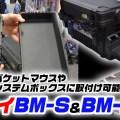 MEIHOの取り外し自由な外付けトレイBM-L&BM-Sが便利そう!