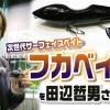次世代サーフェイスベイト「ノリーズ×アカシブランド・フカベイト」のコンセプトを田辺哲男さんが激白!