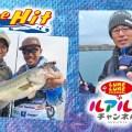 今週の釣り番組予告-1月16日放送-TheHIT「変態バス狙って変態アングラーがUSAな釣り?」、ルアルアチャンネル「広瀬達樹さんと南あわじのライトゲーム」