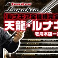 【The全機種解説Movie】天龍のライトゲームロッド「ルナキア」5機種をまとめてドンッ!