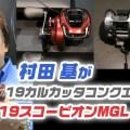 村田基がNEWカルカッタコンクエストDC200とスコーピオンMGLを紹介!