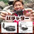 【AKチャター13g】issei赤松健プロデュースの新型チャターが2019年5月登場予定