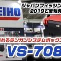 MEIHOの座れるランガンボックス「VS-7080」の実物をジャパンFショーで発見!スタッフさんに生解説してもらいました!
