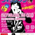 2月15日「トモチンのフィッシング笑(SHOW)」がDAIHATSU心斎橋角座で開催