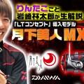 月下美人MX LT2000S【ダイワ】を岩崎林太郎(りんたこ)が生解説!