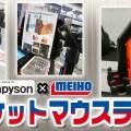 超便利!「メイホー×ハピソン・バケットマウスライト」取り扱い動画を配信