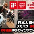 日本人初快挙! メガバス 伊東由樹が2年連続IFデザインアワード受賞