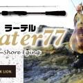 ラーテル77【Rater77】ブラックライオンから注目のNEWコンセプト・オカッパリエギングロッドが登場!