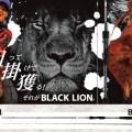 【BLACKLION75Mと75MH】ブラックライオンの人気ティップランロッドを詳しく紹介