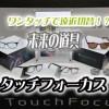 【未来の道具】ワンタッチで遠近を切り替えられるメガネ【タッチフォーカス】