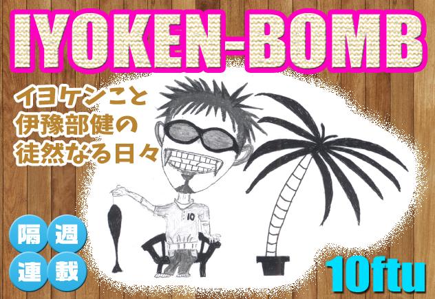伊豫部健「IYOKEN-BOMB(イヨケンボム)」