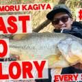加木屋守・マーモ「CAST TO GLORY」#1 五三川で大活躍中!シャッドパターン