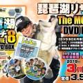 キープキャスト2019・ルアーニュースイベントはコレ!「琵琶湖リサーチザムービー8」編