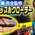 【黒須和義が生解説】ラパラジャパン・ストームの「GXマッスルクローラー」