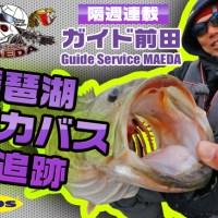 ガイド前田「琵琶湖デカバス大追跡」クラップクローのツワリパターン