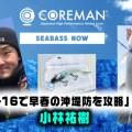 チームCOREMAN発信「シーバスNOW」第171回「VJ-16で早春の沖堤防を攻略!」の巻【小林祐樹】