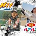 今週の釣り番組予告-3月20日放送-TheHIT「春を求めた初フィールド! ほんろうされました…」、ルアルアチャンネル「特別編バンコクフィッシングツアーレポート」
