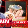 【オーバーレブクランクORC】メガバスから注目のスクリュー波動・表層フラットサイドクランクが登場!
